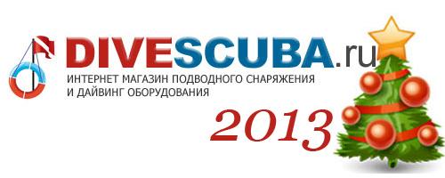 Поздравления с наступающим Новым 2013 годом