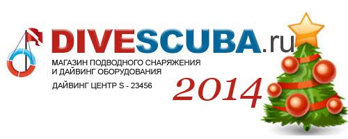 Поздравления с наступающим Новым 2014 годом