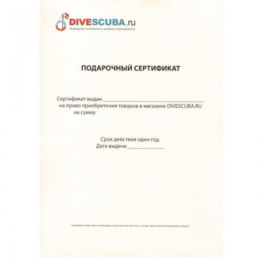 Подарочный сертификат DIVESCUBA