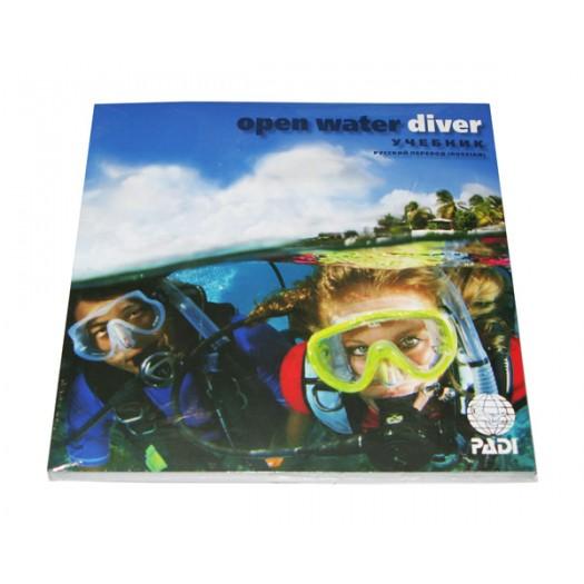 Учебник к курсу Open Water Diver PADI